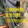 20CrMnTi钢材使用温度~20Cr板材-三钢管线钢