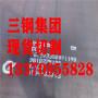 38CrMoAL鋼材切割工藝~W12Cr4V5Co5板材-三鋼模具鋼