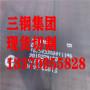 Q345D钢棒生产基地~HG60棒材-三钢普碳板