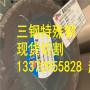 庫存規格10CrMoAl鋼板~10CrMoAl鋼板三鋼合金鋼