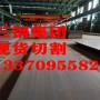 成分含量Mn13钢板~Mn13钢板三钢耐磨钢