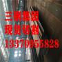 65锰板材制造商~65锰板材三钢汽车钢