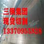 Cr12MoV鋼棒天價~Cr12MoV鋼棒三鋼汽車鋼