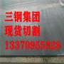 35號板材供應傳統~35號板材加工流程新聞