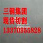 切割工艺20CrMnTi钢板~20CrMnTi钢板三钢耐高温钢