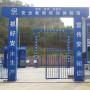 施工工地體驗館樂山峨邊一站式工地安全體驗館
