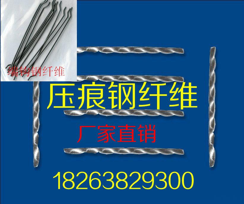 耒陽混凝土鋼纖維--廠家