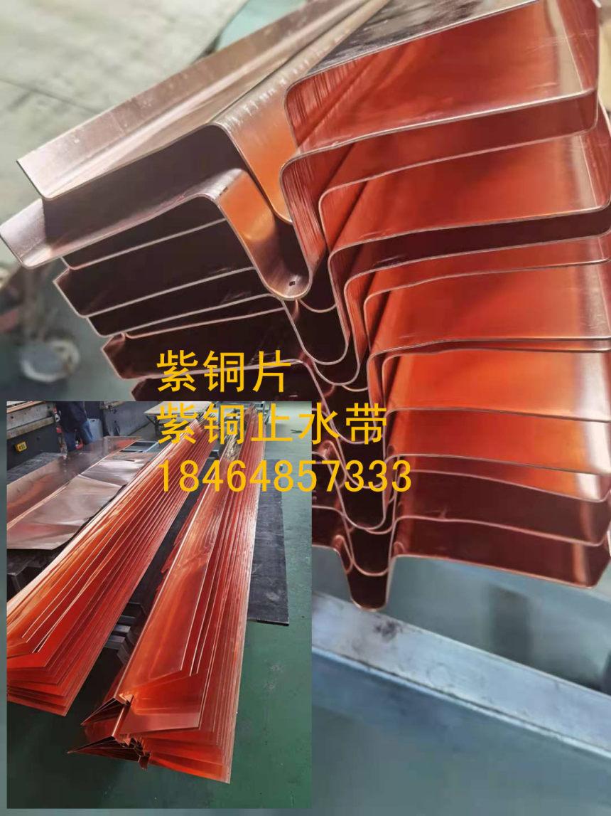 歡迎使用##銀川市鋼板止水帶##V型紫銅片公司