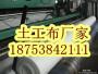 歡迎訪問——永川HDPE 土工膜——價格