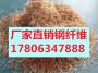 涿州市鋼纖維報價2021——歡迎您!