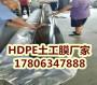 首頁-江油市HDPE土工膜——批發商