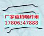 歡迎訪問-興化市鋼纖維-興化市廠家供貨