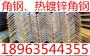 湖南永州双牌县56*4不等边角钢生产厂家