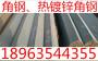 湖南永州双牌县63*10热轧角钢哪里有