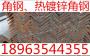 湖南永州双牌县70*6-316不锈钢角钢价格