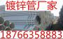 宁夏回族自治中卫海原县8寸*5牛头牌热镀锌钢管多少钱一支