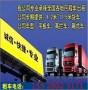 新闻:宁津到怒江平板车回程车联系地址[股份@有限公司]欢迎您