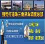 新聞:永州到福州平板車回程車多少錢[股份@有限公司]歡迎您
