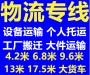 新闻:海南州 到桐乡返程车9.6米[股份@有限公司]桐乡