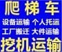 新闻:安康 到开县17.5大货车回头车[股份@有限公司]开县