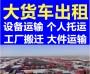 新聞:葫蘆島 到永州9.6米回程車[股份@有限公司]永州
