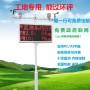 广西扬尘在线监测系统-扬尘监测仪出厂价
