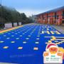 新聞:沾益縣籃球場地板沾益縣幼兒園拼裝地板靠譜嗎