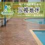 大理白族自治州艺术地坪施工标准上海石跨15821479097
