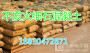 厂家供应新疆巴音沥青块供货及时