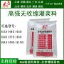 宜春广昌设备二次灌浆料厂家本地厂家地址及技术指标