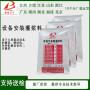 蕪湖鏡湖裝配式灌漿料是什么材料本地廠地址及技術指標