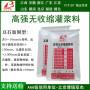 六安金安砼灌漿料本地廠地址及技術指標