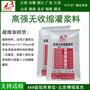 安慶宿松灌漿料 混凝土本地廠地址及技術指標