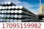 2101鋁板##廣東珠海鍛圓軋圓##御圓鋼