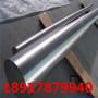 今時報價:0cr17mn14mo2n不銹鋼圓鋼鋼錠、拋光:現貨捷迅淵