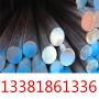 今日報價:G20CrNiMo圓鋼三角棒、鋼錠:淵淵鋼廠