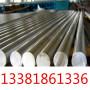 今日報價:S20200固溶、矩型棒:淵淵鋼廠