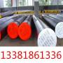今日報價:2cr13圓鋼鋼板、鍛件:淵淵鋼廠