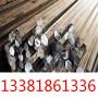 今日報價:15CrMo圓鋼矩型棒、鍛件:淵淵鋼廠