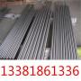 今日報價:X38CrMoV15三角棒、棒材:淵淵鋼廠