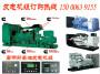 千阳发电机组公司