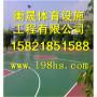 涿州塑胶跑道规划<股份有限公司,集团>-欢迎您