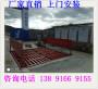 新聞:咸陽拉土車洗輪機工地洗輪機定制尺寸