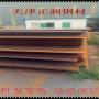 新闻:城子河Q550D钢板规格√资讯