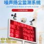 生产厂家.禹州扬尘监测系统扬尘监测仪