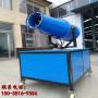 黑龍江同江_20-120米霧炮機