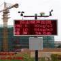 四川達州_揚塵噪音監測系統設備