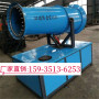 新闻:开封厂家直销30-100米全自动雾炮机型号