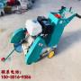 欢迎_黑龙江海林汽油柴油马路切割机