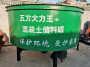 杭州五立方砂漿儲料攪拌機##2021價格